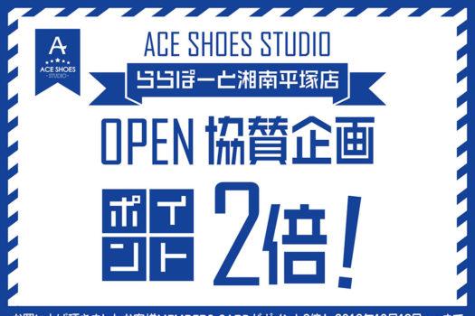 ACE SHOES STUDIO ららぽーと湘南平塚店オープン協賛企画