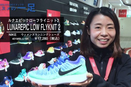 NIKE W LUNAREPIC LOW FLYKNIT 2 レビュー