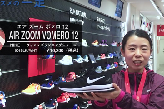 NIKE W AIR ZOOM VOMERO 12 レビュー