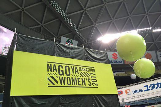 名古屋ウィメンズマラソン レポート!