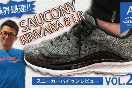 SAUCONY KINVARA8 LR「サッカニー キンバラ8 LR」レビュー