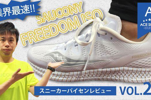 SAUCONY FREEDOM ISO 「サッカニー フリーダム アイエスオー」レビュー