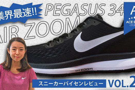 NIKE W AIR ZOOM PEGASUS 34「ナイキ ウィメンズ エア ズーム ペガサス34」レビュー