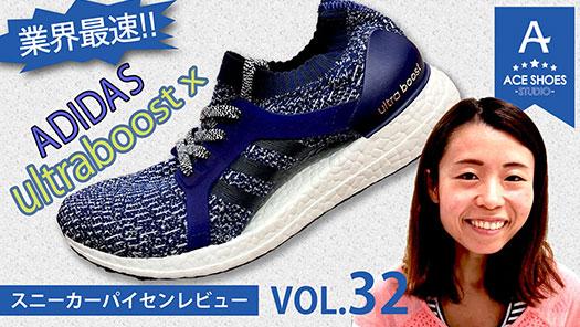 【adidas】ウルトラブーストX「ultraboost x」レビュー