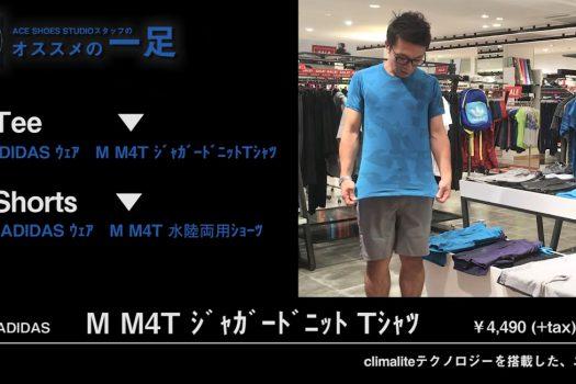 【超速乾!】「adidas climacoolのTシャツ」レビュー