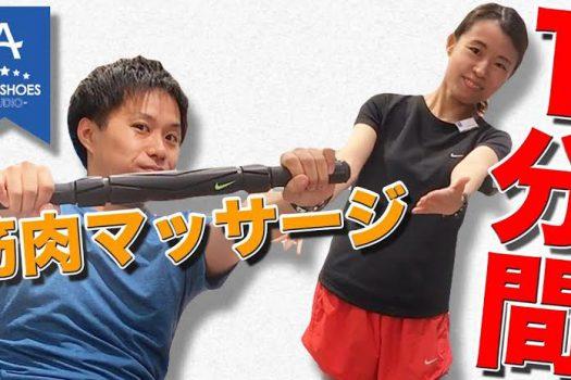 【1分でストレッチ】運動後の筋肉をほぐして疲労回復!【NIKEリカバリーローラーバー】