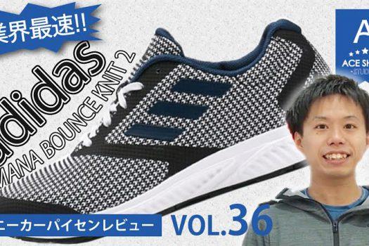 【adidas】MANA BOUNCE KNIT 2 「アディダス マナバウンスニット2」レビュー