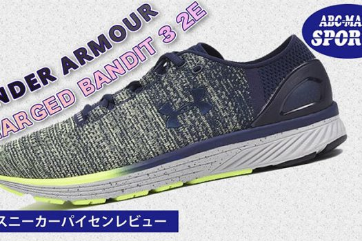 UNDER ARMOUR CHARGED BANDIT 3 2E アンダーアーマーを使ったコーデ紹介ムービー