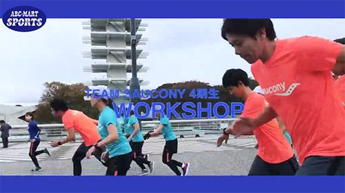 TEAM SAUCONY 4期生 ワークショップVol.4(吉田香織)