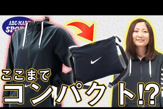 【NIKE】FLEX HD ウーブンバッカブルジャケット/BLISS ヴィクトリーパンツ