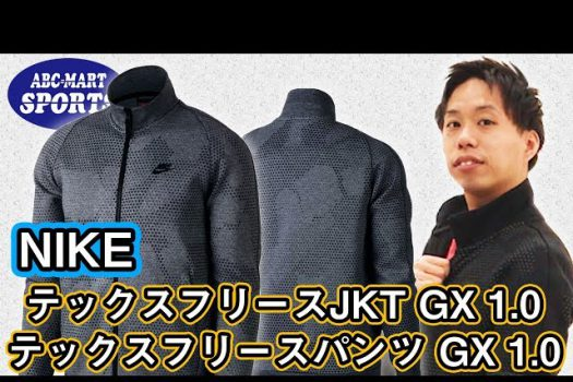 【NIKE】M テックフリースJKT GX 1.0/M テックフリースパンツ GX 1.0 レビュー