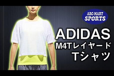 【ファッション】adidas新作!タンクトップとジャガードシャツが組み合わさったレイヤードTシャツ!高い通気性、吸汗速乾性でマルチなトレーニング、ランニングにオススメ!【M4T レイヤードTシャツ】