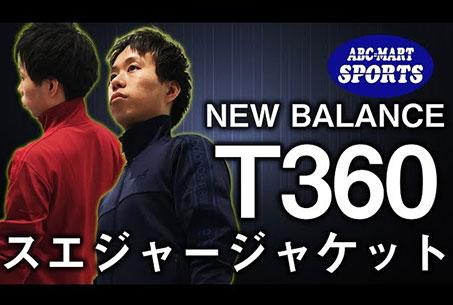 【ファッション】新たに提案するウォームアップスタイル「スエジャー」!ストレッチの効いたスウェット調素材!普段使いからスポーツまで多彩なシーンに対応!【ニューバランス/T360スエジャーJKT】