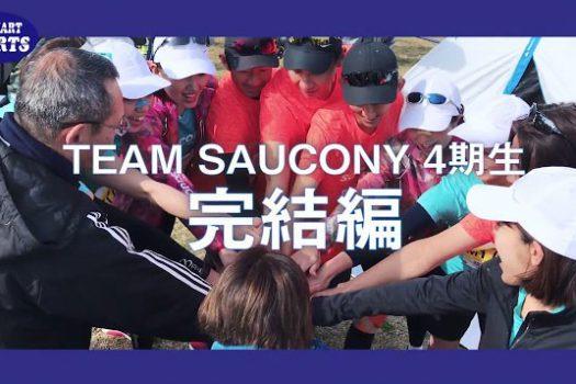 チームサッカニー4期生 完結編