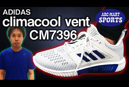 【ADIDAS】独自機能climacoolを搭載!!!最高峰の涼しさを追求したシューズ!!!【climacool vent CM7396】