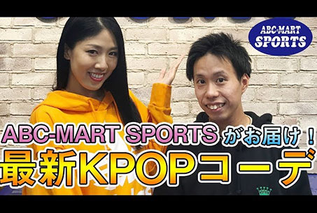 KPOP大好きなYouTuberがABC-MART SPORTSチョイスの人気KPOPカジュアル全身コーデで大変身!【modeA/NoRi】