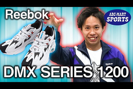 【Reebok/DMX SERIES 1200】最先端ファッションスニーカーが満を持して登場!全身コーディネイトも大紹介!