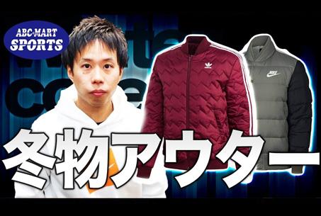 【NIKE & adidas】今冬売れ筋間違いなしのアウター特集!デザインと機能性に優れたジャケットをご紹介!