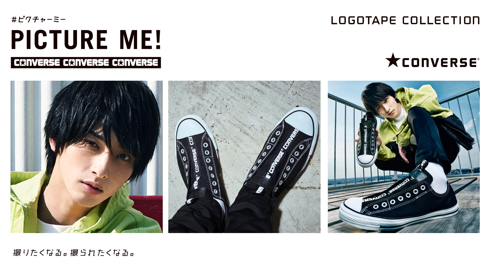 【TVCM】 横浜流星さん出演   CONVERSE ALL STAR LOGOTAPE COLLECTION