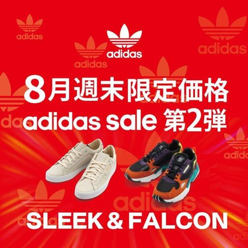 . \ adidas Weekend SALE!! / adidas SALE第2弾! 第2弾は人気急上昇中! SLEEK & FALCONが今週末のお買い得! 8/9(金)~8/12(月)の期間、対象商品が20%OFF! 毎週見逃せない! 週末はABC-MARTSPORTSへ! 皆様のご来店お待ちしております! .