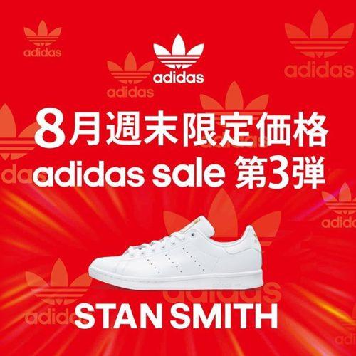 . \ adidas Weekend SALE!! / adidas SALE第3弾!! 第3弾は一足は持っていたい大人気シューズ! STANSMITHが今週末のお買い得! 8/16(金)~8/18(日)の期間、対象商品が20%OFF! 毎週見逃せない! 週末はABC-MARTSPORTSへ! 皆様のご来店お待ちしております! . . #abcmartsports #アディダス #アディダスオリジナルス